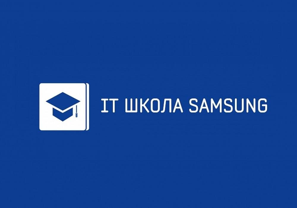 Открыт набор в IT Школу Samsung
