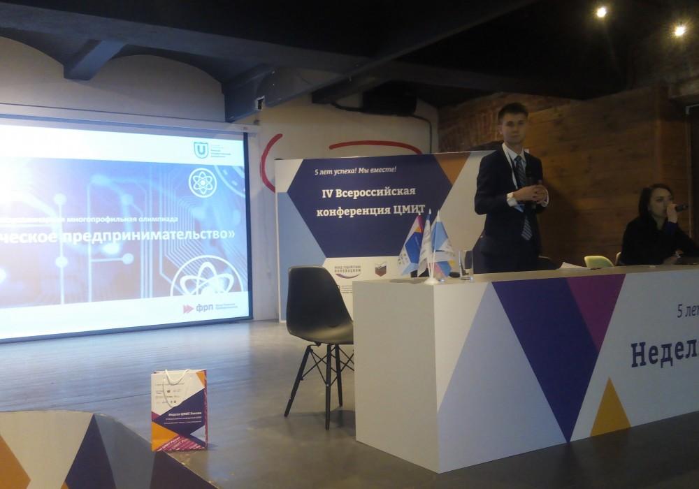 Олимпиада презентована на Всероссийской конференции ЦМИТ