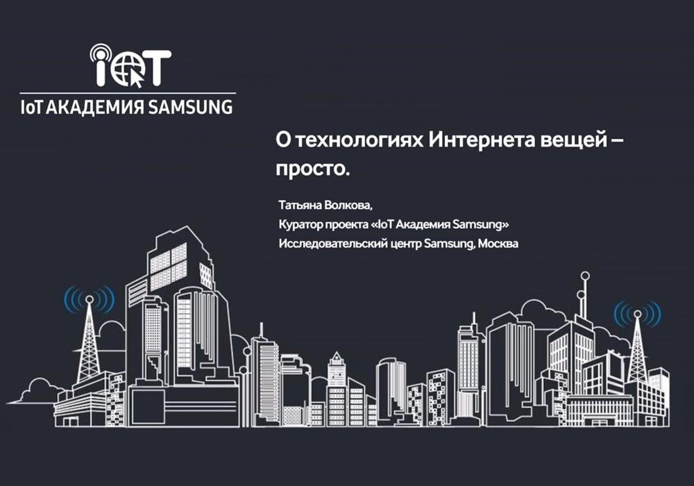 IT-Школа Samsung об Интернете вещей (IoT) и перспективах его развития (ВИДЕО)