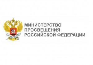 Олимпиада включена в Перечень мероприятий Минпросвещения России