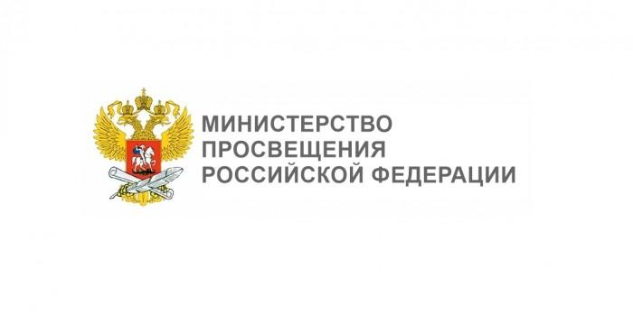 Олимпиада в Перечне мероприятий Минпросвещения России