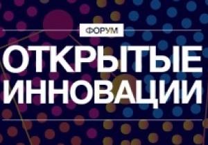 """Олимпиада """"Технологическое предпринимательство"""" будет представлена на форуме и шоу технологий """"Открытые инновации"""""""