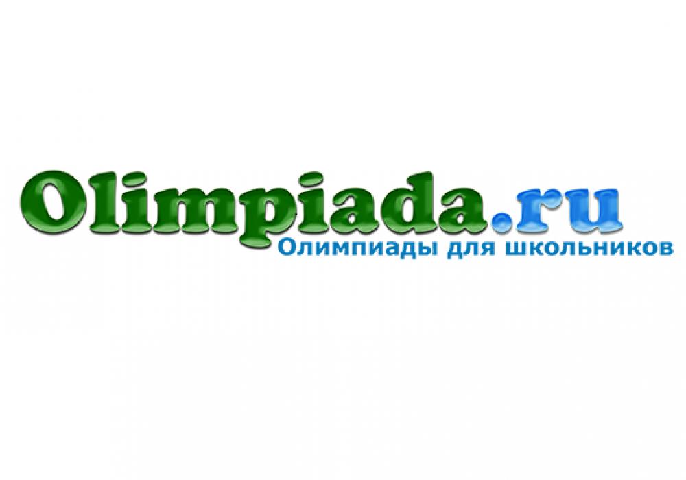 Информация об Олимпиаде стала доступна на портале Olimpiada.ru